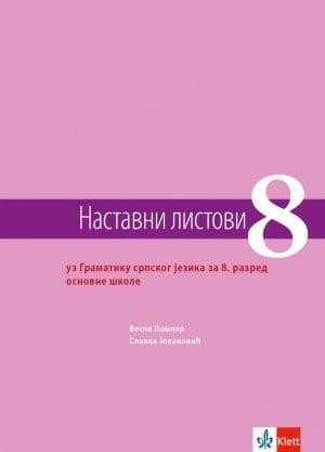 Српски језик 8