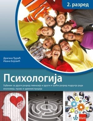 Психологија