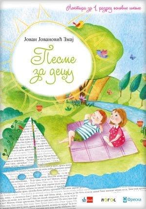 Јован Јовановић Змај – Песме за децу
