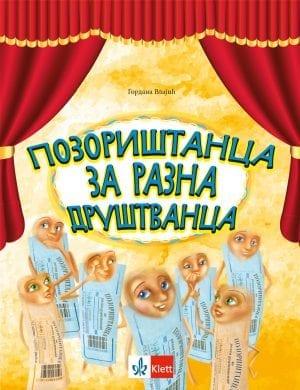 Позориштанца за разна друштванца