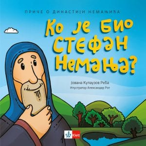 Ко је био Стефан Немања