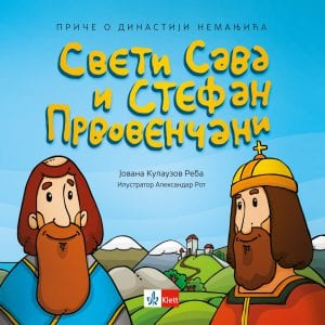 Свети Сава и Стефан Првовенчани