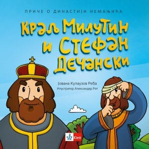Краљ Милутин и Стефан Дечански