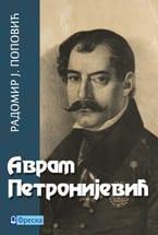 Аврам Петронијевић (1791-1852)