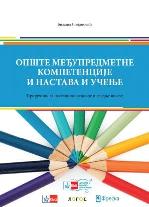 Опште међупредметне компетенције и настава и учење