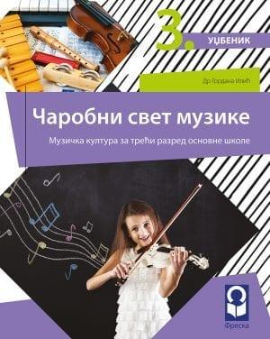 Музичка култура 3