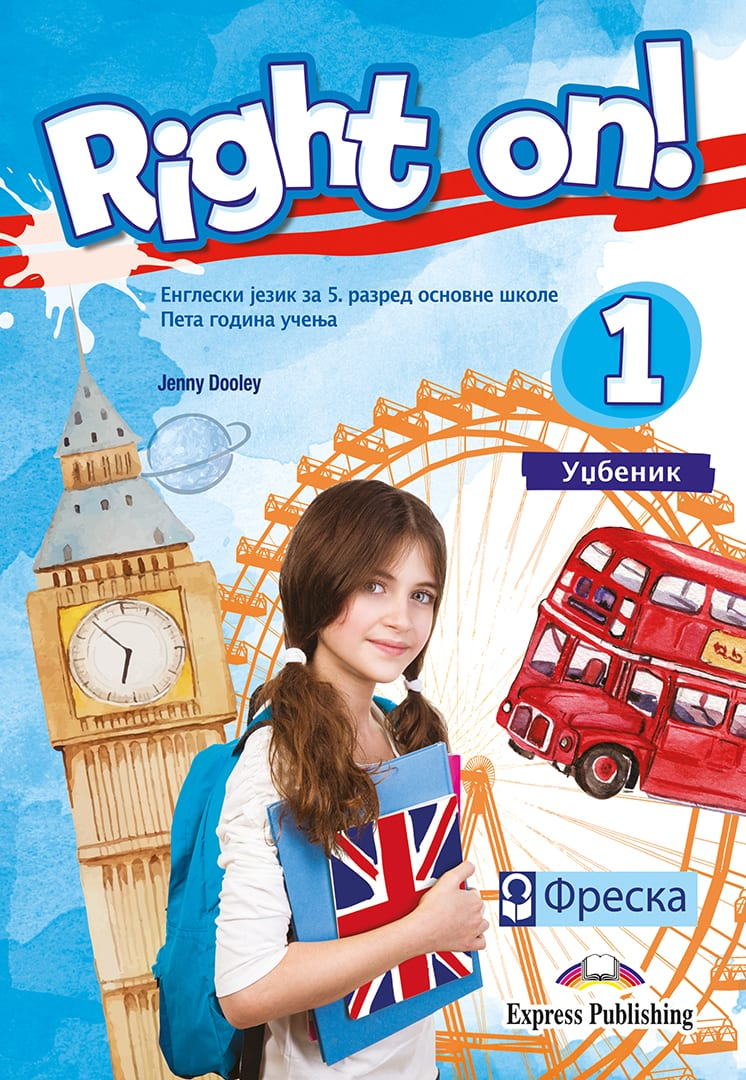Енглески језик 5, Right On 1, уџбеник за пети разред +CD