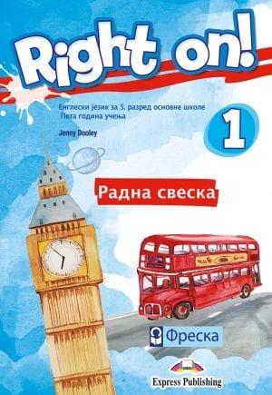 Енглески језик 5