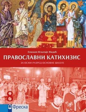 Православни катихизис