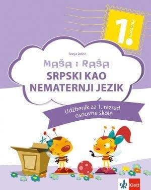 Српски као нематерњи језик 1