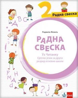 Српски језик 2