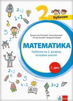 Математика 2