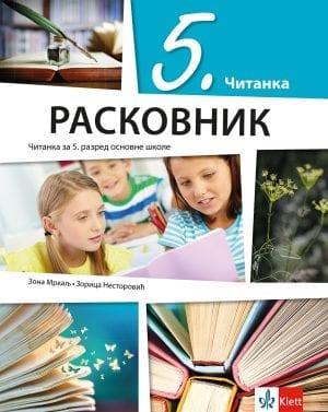 Српски језик 5