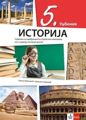Историја 5