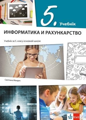 Информатика и рачунарство 5