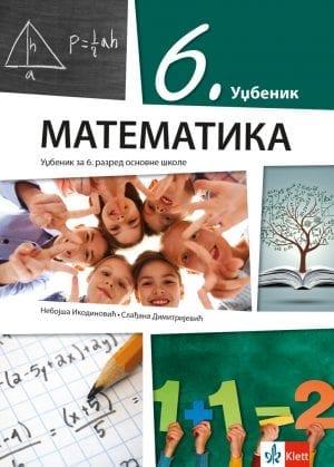 Математика 6