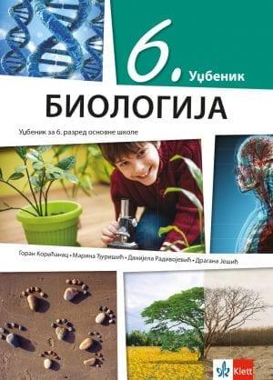 Биологија 6