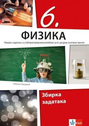 Физика 6