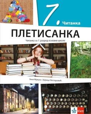 Српски језик и књижевност 7