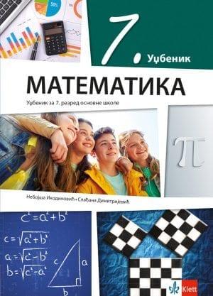 Математика 7