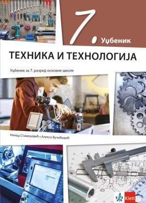 Техника и технологија 7