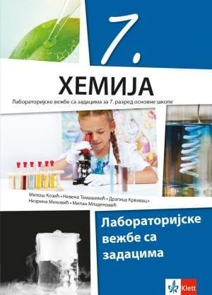 Хемија 7