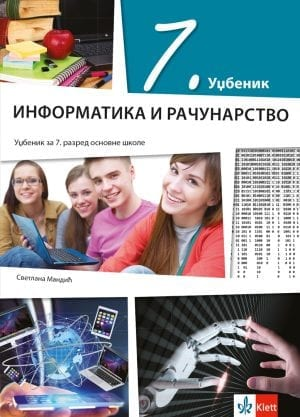 Информатика и рачунарство 7