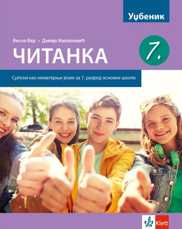 Српски као нематерњи језик 7