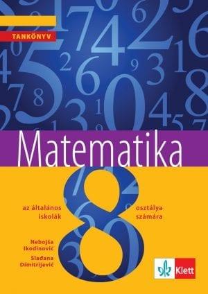 Математика 8