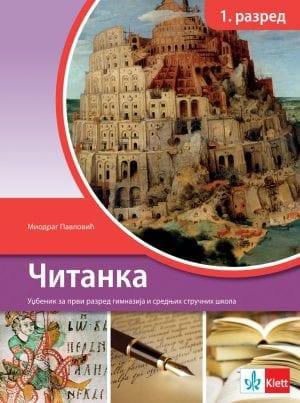 Српски језик 1