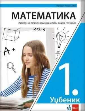 Математика 1 – уџбеник са збирком задатака за први разред гимназије