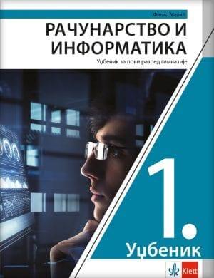 Рачунарство и информатика 1 – уџбеник за први разред гимназије