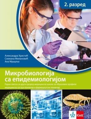Микробиологија са епидемиологијом