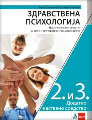 Здравствена психологија