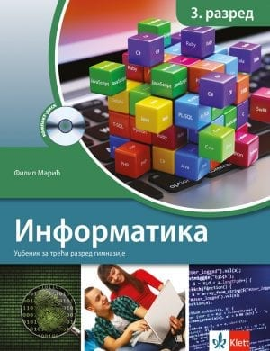 Информатика 3