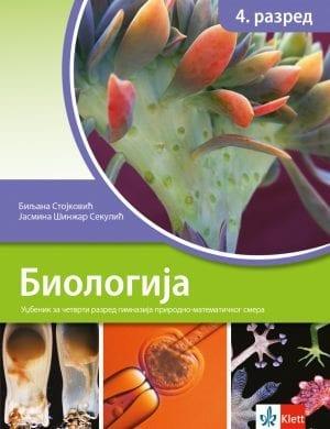 Биологија 4