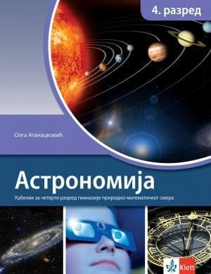 Астрономија