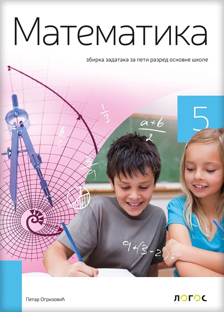 Математика 5, збирка задатака за пети разред