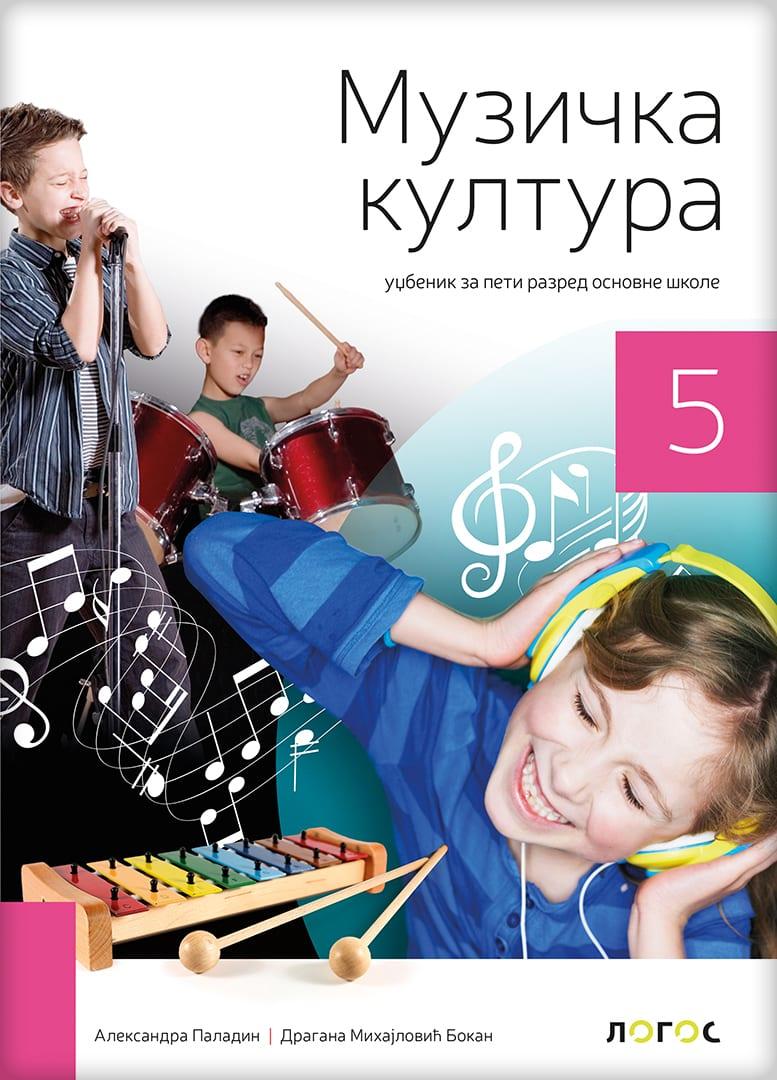 Музичка култура 5, уџбеник за пети разред + 3 CD-a