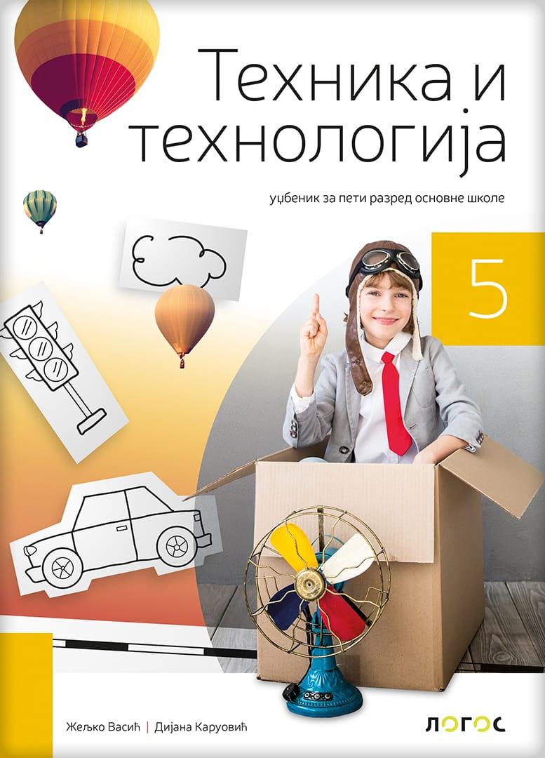 Техника и технологија 5, уџбеник за пети разред