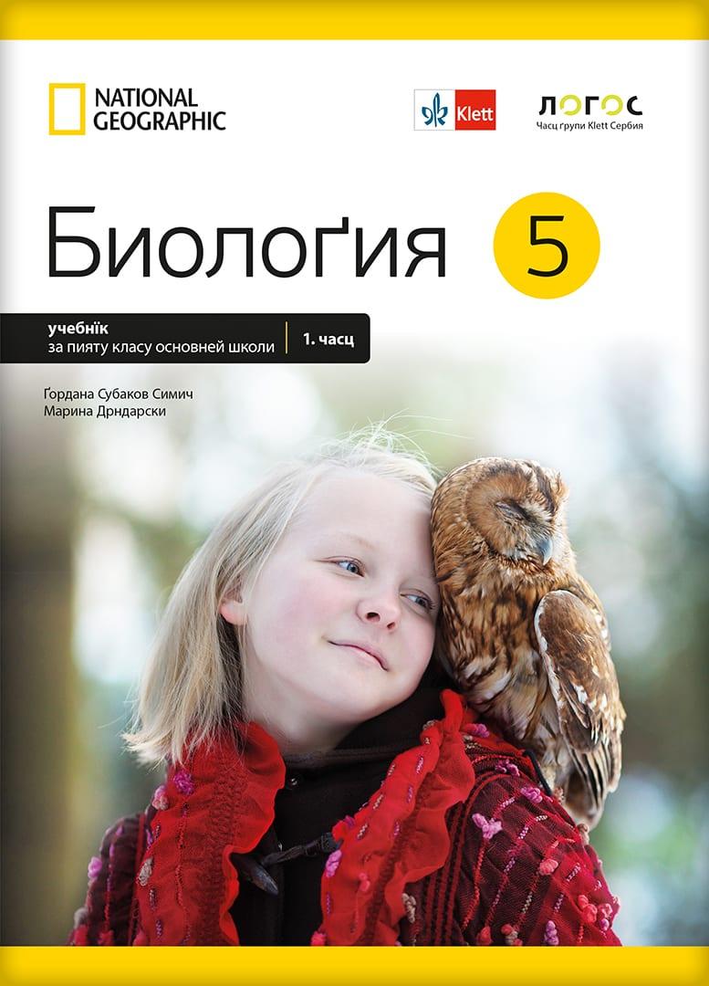 Биологија 5, уџбеник из два дела на русинском језику за пети разред
