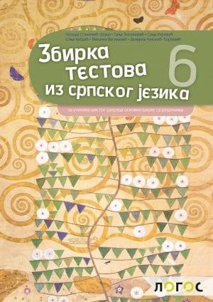 Збирка тестова из српског језика 6