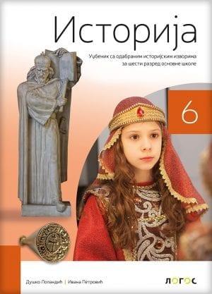 ИСТОРИЈА 6 – УЏБЕНИК