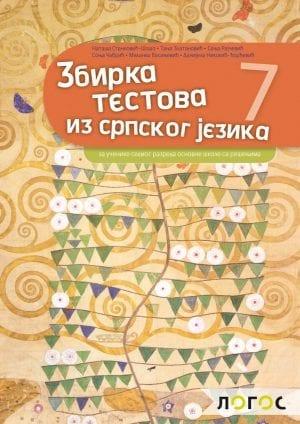 Збирка тестова из српског језика 7