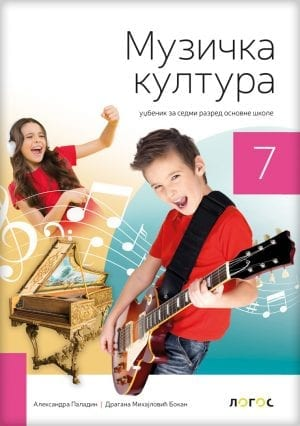 МУЗИЧКА КУЛТУРА 7