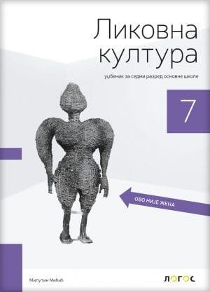 ЛИКОВНА КУЛТУРА 7- УЏБЕНИК
