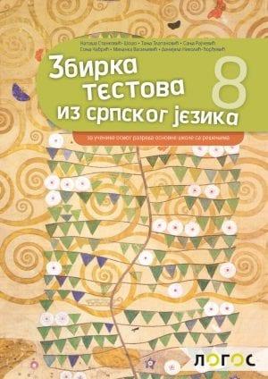 Збирка тестова из српског језика 8
