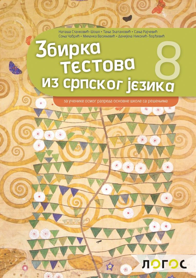 Српски језик и књижевност 8, збирка тестова за осми разред