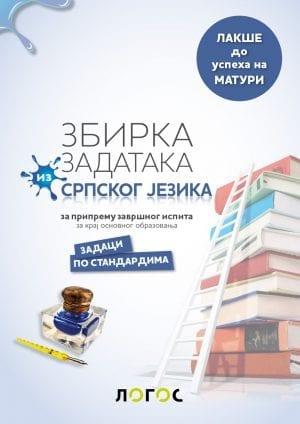 Збирка задатака из српског језика за припрему завршног испита у основном образовању