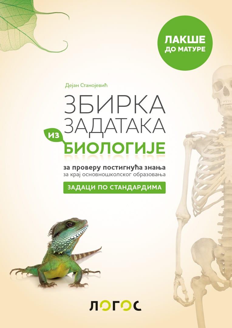 Биологија 8, збирка задатака за завршни испит